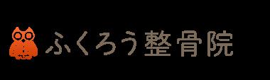 大塚の整体なら「ふくろう整骨院」 ロゴ