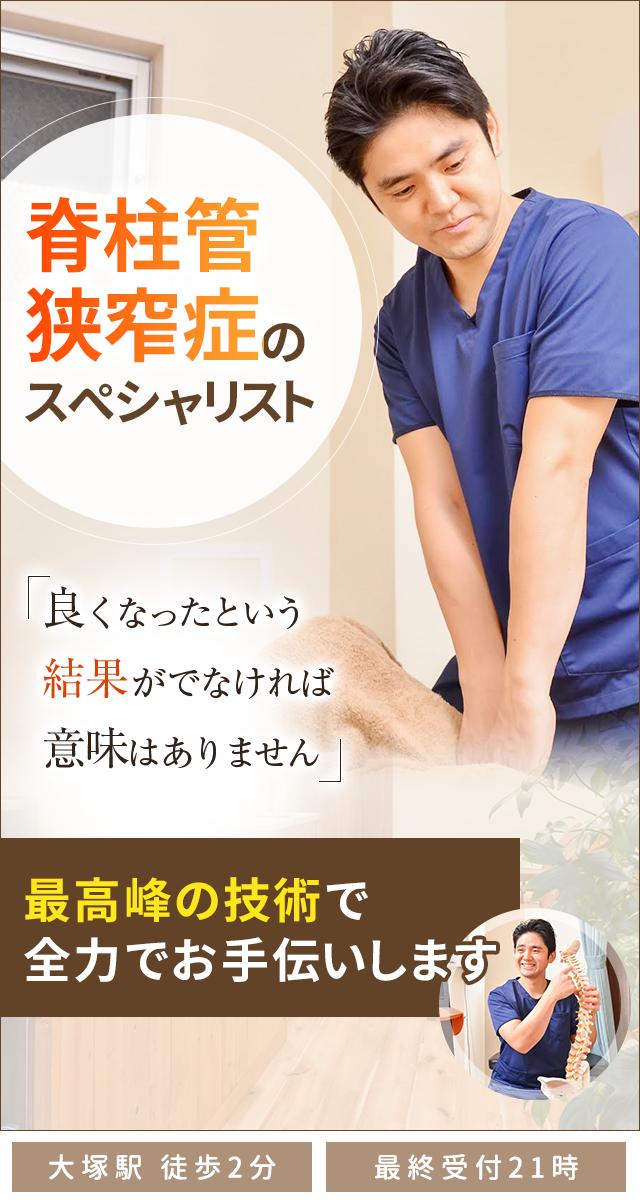 脊柱管狭窄症のスペシャリスト